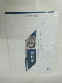 朱自清精品散文集