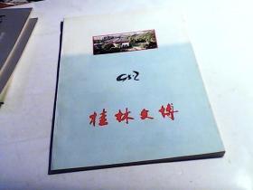 桂林文博【1995年第2期】