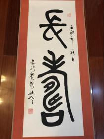 当代著名书法家、最后的恭亲王爱新觉罗·毓嶦《长寿》书法立轴 带木盒