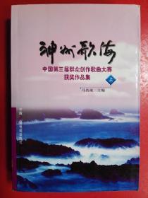 神州歌海 中国第三届群众创作歌曲大赛获奖作品集 上