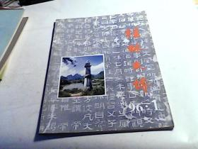 桂林文博【1996年第1期】