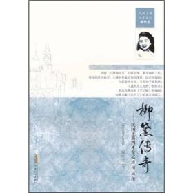 柳黛传奇:民国上海四才女之潘柳黛传