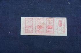 1958年浙江省布票4张联票