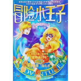 儿童文学:冒险小王子 地底迷踪 上