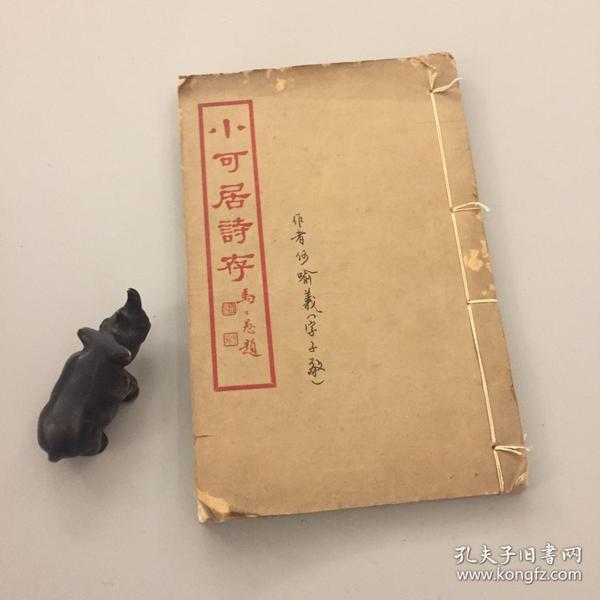 小可居诗存(沃洲何喻义撰,马公寓、柳亚子等人题签,白纸线装铅印本,1949年聚珍仿宋版印行)