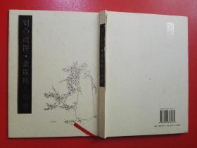 刘心武评金瓶梅人物谱