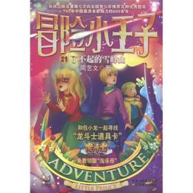 儿童文学:冒险小王子 了不起的雪峰山
