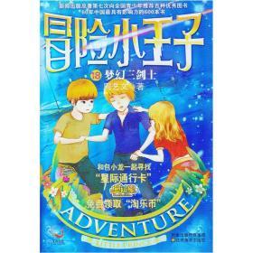 儿童文学:冒险小王子 梦幻三剑士