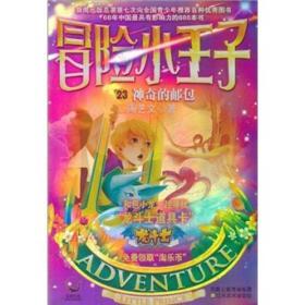 儿童文学:冒险小王子 神奇的邮包