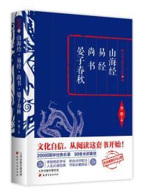李敖主编国学精要:山海经 易经 尚书 晏子春秋
