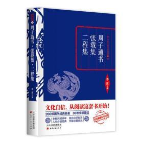 李敖主编国学精要:周子通书 张载 二程集