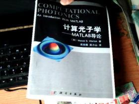 计算光子学:MATLAB导论    高清影印本       B6