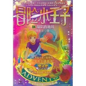 儿童文学:冒险小王子 塌陷的地坑