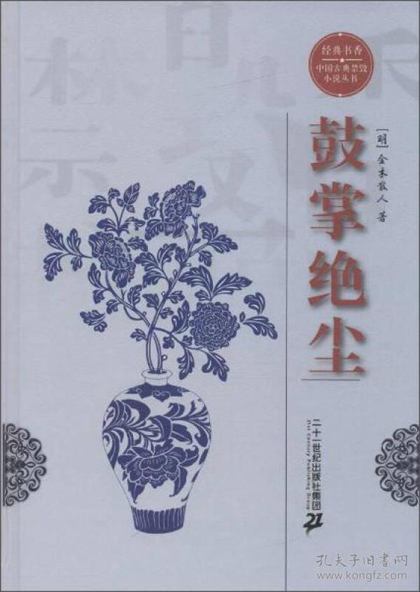 经典书香·中国古典禁毁小说丛书:鼓掌绝尘