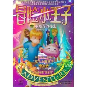 儿童文学:冒险小王子 水魔方的秘密