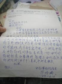 毕培曦写给谢成科的信