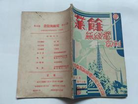 民国:1935年《业余无线电旬刊 》第五卷第十五期