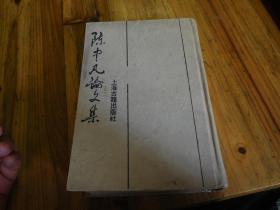 陈中凡论文集 精装本