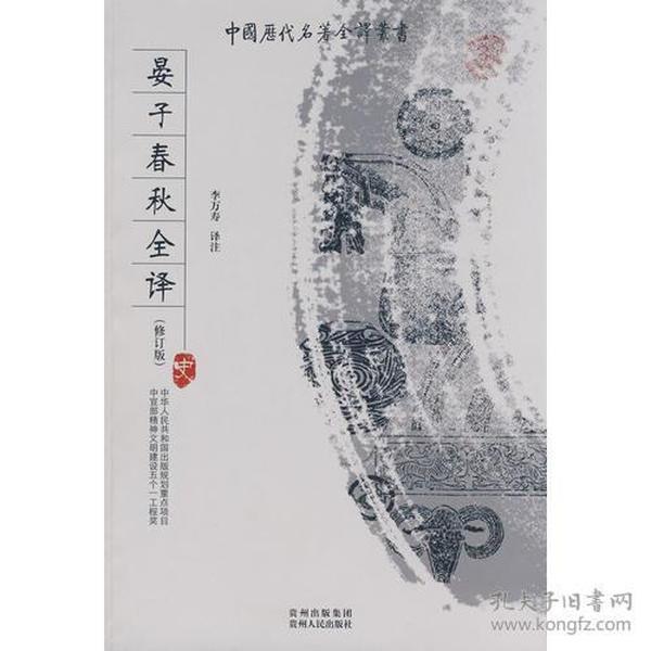 中国历代名著全译丛书(修订版):晏子春秋全译(2次)