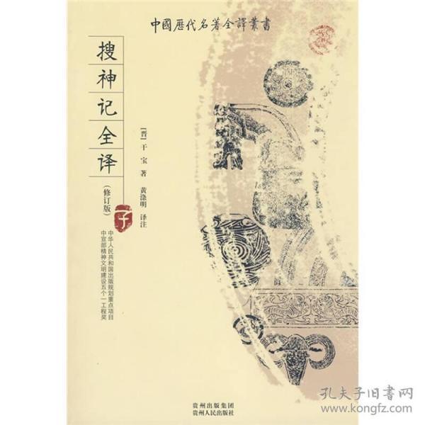 正版库存 中国历代名著全译丛书(修订版):搜神记全译