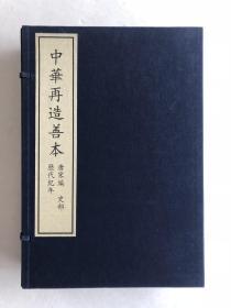 中华再造善本(历代纪年 唐宋编)(全一函四册)
