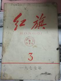 《红旗 1977第3期》学好文件抓住纲、在两个阶级的激烈斗争中走向天下大治.....