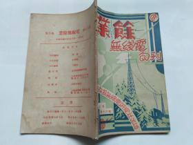 民国:1935年《业余无线电旬刊 》第五卷第十六期
