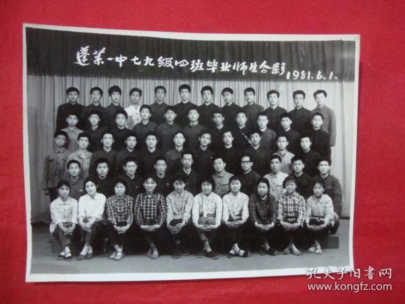 老照片---蓬莱一中七九级四班毕业师生合影