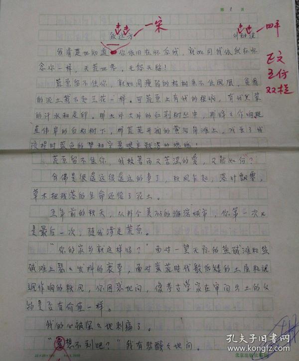 作家刘树波用北京出版社大八开稿纸撰写《致远方》手稿一份5页