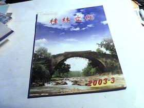 桂林文化(2003年3月).
