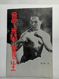 意拳养生+意拳-中国现代实战拳术 [两本合售]