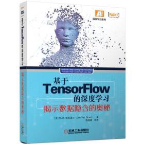 基于TensorFlow的深度学习揭示数据隐含的奥秘
