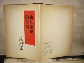 青年运动的方向(1964年7月上海租型第11次印刷)
