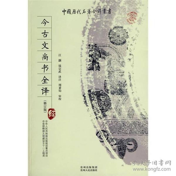 今古文尚书全译