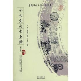 今古文尚书全译(修订版)经 中国历代名著全译丛书