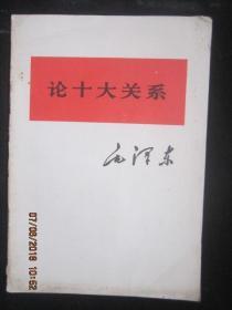 【红色收藏 】1976年印:毛著单行本:论十大关系 毛泽东
