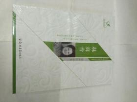 林海音精品散文集