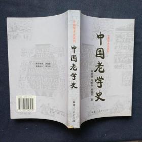 中国老学史(包快递)