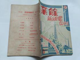民国:1935年《业余无线电旬刊 》第五卷第十七期