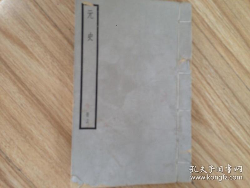 民国中华书局白纸精印四部备要《元史》册16(卷90-95)