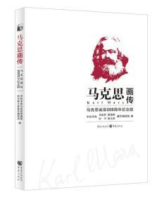 马克思画传(马克思诞辰200周年纪念版)