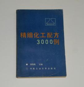 精细化工配方3000例  1988年1版1印