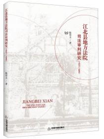 江北县地方法院司法审判研究:1927-1949