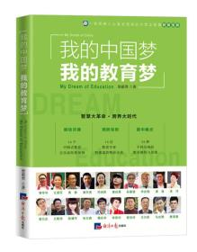 我的中国梦 我的教育梦