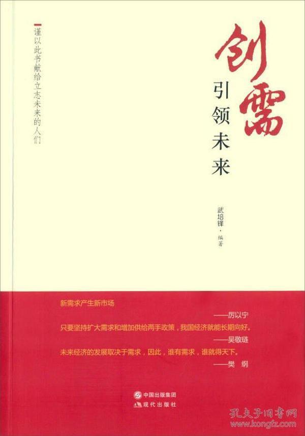 北京京城新安文化传媒有限公司 创需引领未来