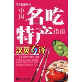 带老外游中国--中国名吃特产指南 China Famous Local Delicious Food and Special Products