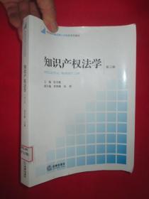 知识产权法学(第三版)  (小16开)