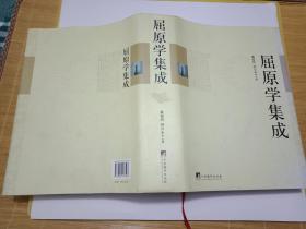 书整体9品如图 《屈原学集成》(大16开精装本)(主编签赠本)----古今中外屈原学研究的系统总结!