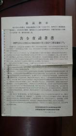 1967年7月。安徽省邮电造反司令部纵队小字报《全省读者书:我们为什么不发行6月30日和7月1日的新安徽报》