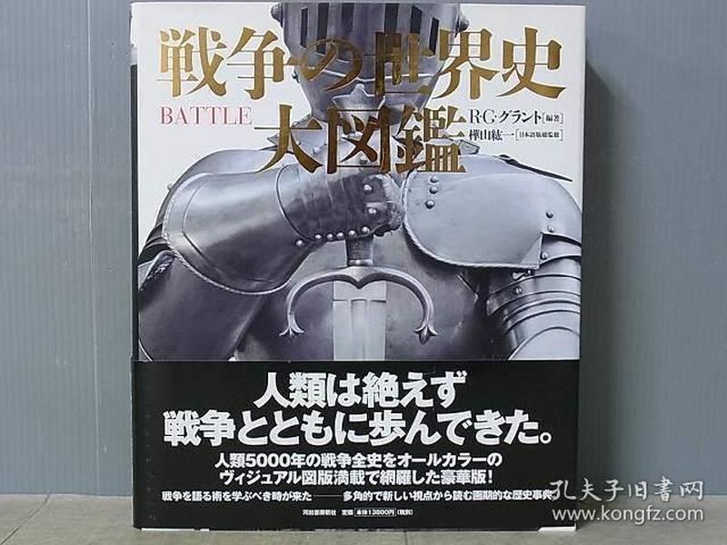 战争的世界史大图鉴  河出书房新社 R・G・グラント 桦山纮一 2008年発行   大16开 包邮